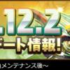 【パズドラ】バージョン12.2の新要素まとめ【裏・極限の闘技場など】
