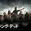 ウォーキング・デッド(The Walking Dead)