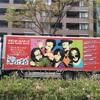 """セトリばれあり:サザンオールスターズ LIVE TOUR 2019「""""キミは見てくれが悪いんだから、アホ丸出しでマイクを握ってろ!!""""だと!? ふざけるな!!」@横浜アリーナ 2019.4.14"""