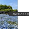 2021年5月のタイトル画像