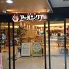 名古屋の中心近くに有りながら天然温泉で豊富な設備に値段もリーズナブルな天然温泉アーバンクア