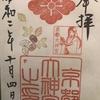 【御朱印】京都大神宮に行ってきました|京都市下京区の御朱印