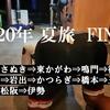 【2020夏】四国最恐「中村トンネル」・ちょっと自転車で2000kmを9日で走ってきた【FINAL】