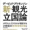 日本を観光大国として復興するために必要な手法をグルメという視点から分析してみた