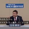 NHKから国民を守る党の立花氏、選挙妨害され自ら逮捕するw