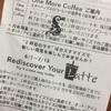 スターバックスのワンモアコーヒーレシートに謎スタンプ。
