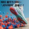 NIKEから新しいクッショニングシステムの「NIKE JOYRIDE」発表!ビーズだって!?