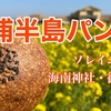 【YouTube】三浦半島パン旅 食べないと後悔する!パン3店