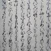③九州大学図書館蔵伝実隆筆細川文庫本・第四十一段《むらさきの色こき時はめもはるに》