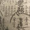 曼荼羅の「日蓮聖人」という書記法。
