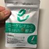 (便秘気味な人へ)ユーグレナ生まれた麹酵素を買って便秘解消なるか徹底レビュー!!