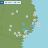 午後1時59分頃に岩手県沖で地震が起きた。
