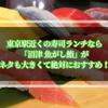 東京駅近くで寿司をランチに食べるなら「沼津 魚がし鮨」がネタも大きくて絶対におすすめ!