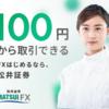 松井証券FXの特徴まとめ