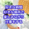 石田塾13期開講!皆さん、お金のこと好きですか?好きな時に好きな場所で楽しみながら、達成感を得られる石田塾