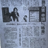 非常勤職員における公務災害認定申請問題