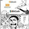 ビットコインキャッシュがコンビニで利用可能に!?しかし懸念がある!!