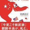鈴置高史『「中国の尻馬」にしがみつく韓国』