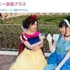 【TDR】ハロウィン「ディズニー仮装プラス」だって!