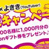 ポイントインカム×よきき(Youtuber)がコラボレーション!抽選で500名に1000円分のAmazonギフト券が当たる!!!