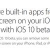 不要なアプリが削除できる iOS 10 にかなり期待