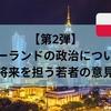 【ポーランドの政治】与党の政策・一部野党の躍進・環境問題・宗教・ポーランドの将来「私この国出ます。」