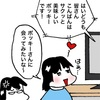 No.1424 人気YouTuberにヤキモチを焼く妹