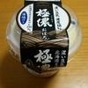 プリン?番外編:濃厚なお豆腐「極濃おぼろ」