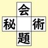 漢字脳トレ 245問目