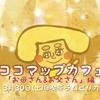 【イベント情報】ココマップカフェ お母さん&お父さん編