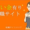 看護師転職【転職成功時に祝い金が最も高い会社】