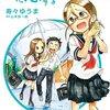恋に恋するユカリちゃん(1)、高木さんに登場するユカリ・ミナ・サナエがわいわいするスピンオフ