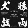 犬猿戯画~合唱団「あべ犬東」×Chorsal《コールサル》ジョイントコンサート~ のお知らせ