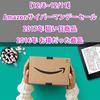 Amazonサイバーマンデーセール2017年狙い目商品 & 2016年お買い得商品振り返り!【12/8 18:00~12/11 23:59】