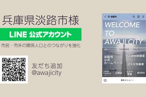 兵庫県淡路市の市民・関係人口向け情報配信におけるLINEの活用を支援開始