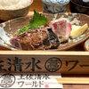 カツオのたたきを食べるなら土佐清水ワールド!店で藁焼き!