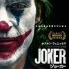 映画。ホアキン・フェニックスのジョーカー。久しぶりに映画館で映画を観た。