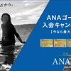 ANAゴールド入会キャンペーン(切替も対象)