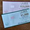 JAL旅行積立がお得、ニッコーホテル宿泊やディナーも。