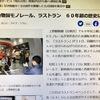 えっ? 知らなかった。上野動物園モノレール運行休止!