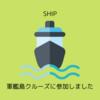 台風21号が接近する中、軍艦島クルーズに参加しました(1)