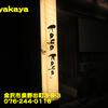 Kayakaya〜2020年11月のグルメその11〜