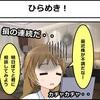 【4コマ】ひらめき!
