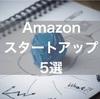 日常に革命を!Amazonで買えるスタートアップ製品 厳選5選