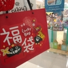 香港にも福袋♡ Dustykid