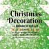 ブランチ クリスマスコンサートに出演します‼️