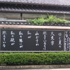 仏光寺Aug'16