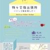 ずぶの学校新聞 no.28