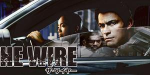 【ザ・ワイヤー】シーズン1前半のあらすじ感想:リアリズムに徹した刑事ドラマ