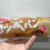 ヤマザキ コッペパン ポテトサラダ&粒マスタード  食べてみました